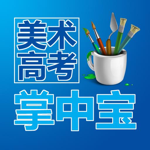 美术高考【报考美院必备】